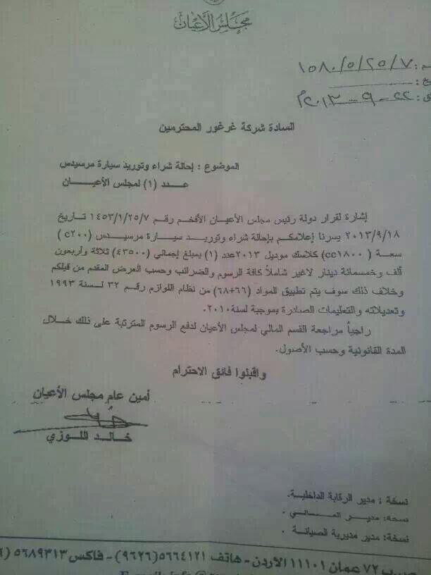 من مجلس الأعيان الى شركة غرورصورة طلب شراء مرسيدس 2013 #هدر #فساد #jo