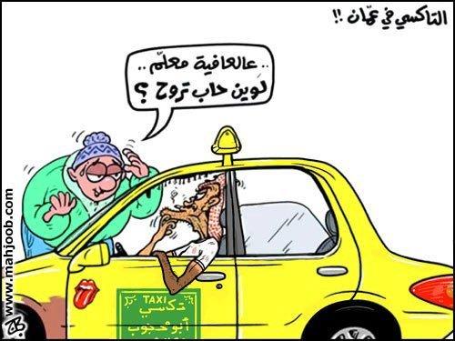 التكاسي في عمان