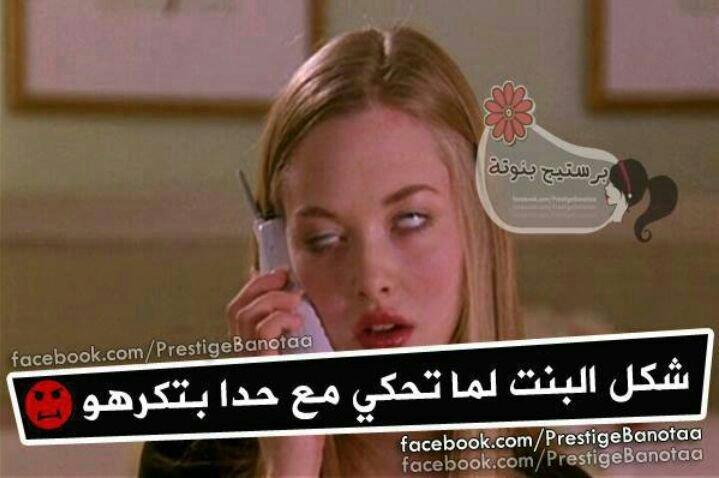 شكل البنت لما تحكي مع حد بتكرهو