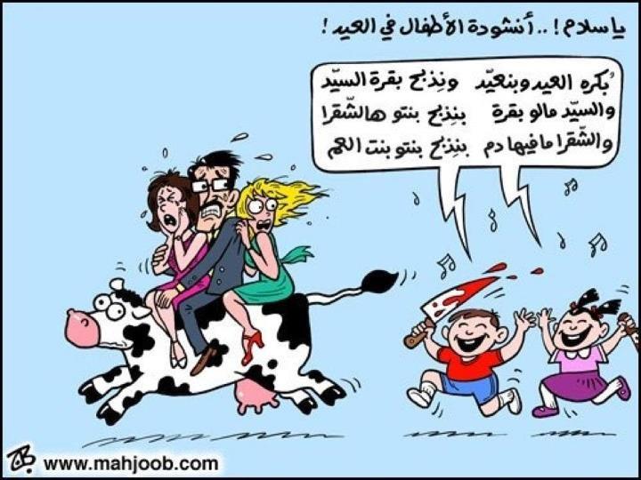 أنشودة الأطفال في العيد - المبدع عماد حجاج