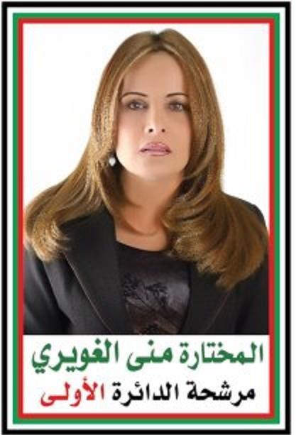 المختارة مرشحة الزرقاء في #انتخابات_2013 #الأردن