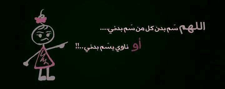 #دعاء الصباح اللي ناوي يسم بدني اليوم
