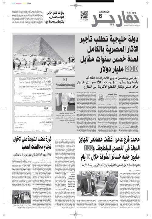 عرض قطري بتأجير الأثار المصرية لمدة خمس سنوات #مصر #قطر