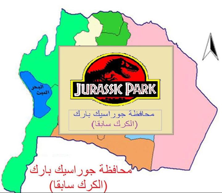 محافظة جوراسك بارك #الكرك سابقا