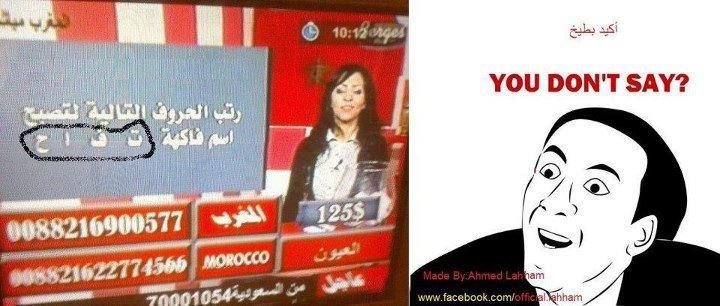 و المشكله بطلعلك واحد بقول للمذيعه سهليها شوي !!!!!!!!