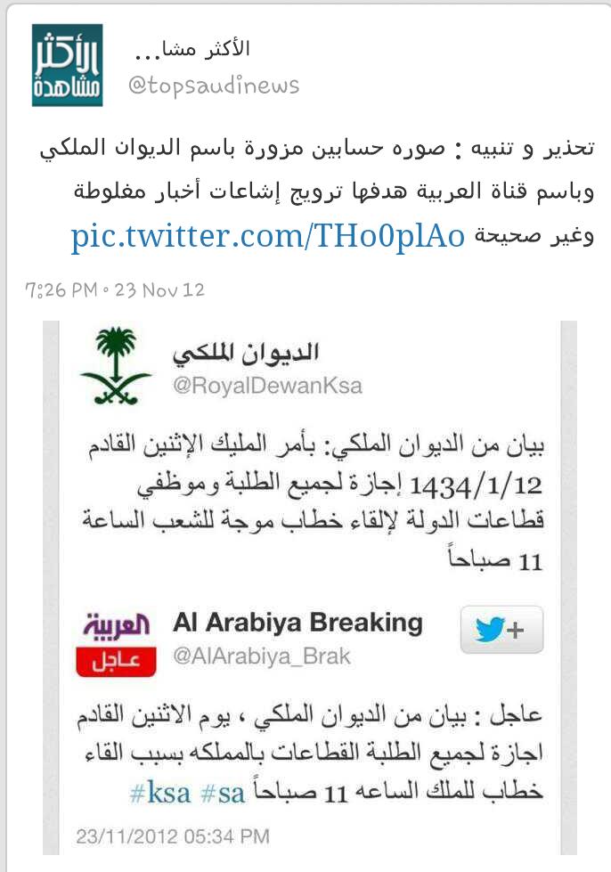 حسابات مزورة للعربية والديوان الملكي السعودي تروج الشائعات #السعودية