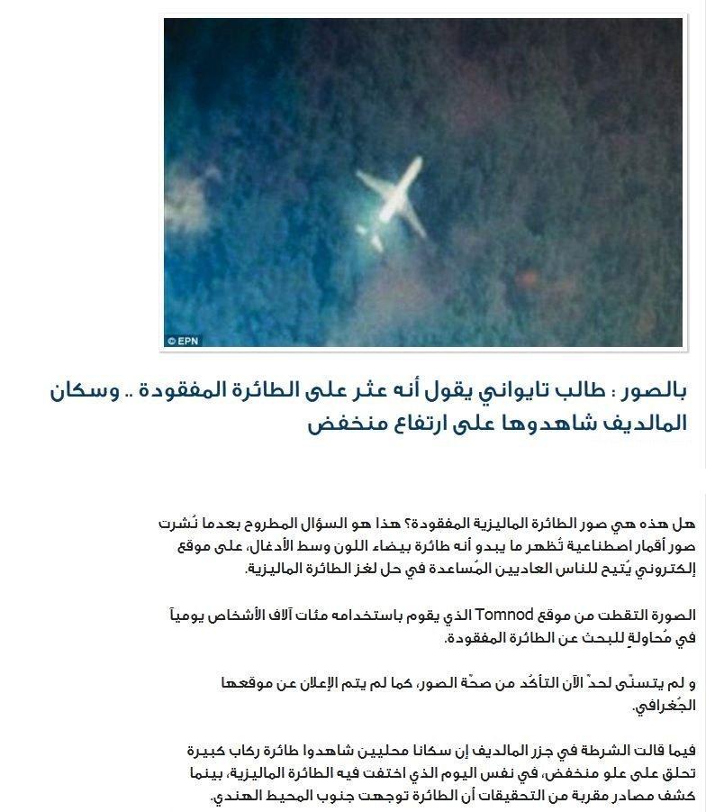 بالصور : طالب تايواني يقول أنه عثر على الطائرة المفقودة .. وسكان المالديف شاهدوها ع