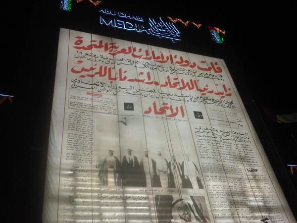 الصفحة الأولى من عدد جريدة الاتحاد الذي نشر خبر إعلان قيام اتحاد دولة #الإمارات