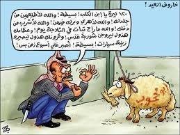 #كاريكاتير خاروف العيد