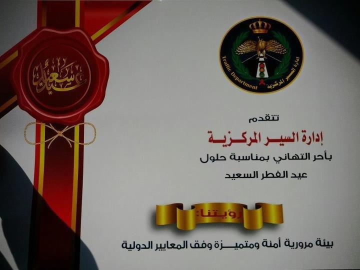 الشرطة الأردنية توزع بطاقات معايدة
