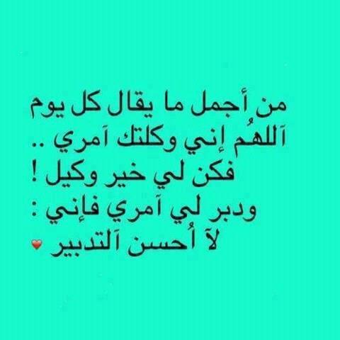 من أجمل ما يقال #دعاء