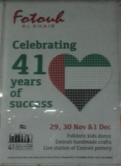 بناية فتوح الخير في #أبوظبي تحتفل ب #اليوم_الوطني #الإمارات