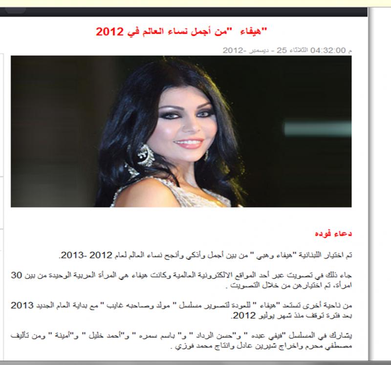 #هيفاء_وهبي من أجمل نساء العالم عام 2012 #مشاهير
