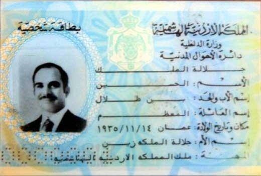 هوية جلالة #الملك_حسين رحمه الله #الأردن