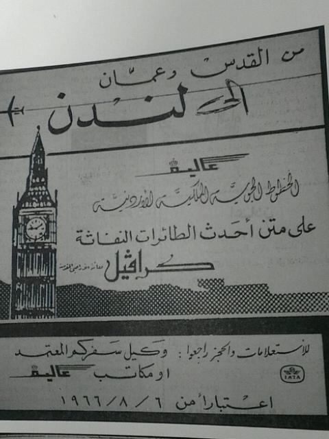 إعلان #قديم للخطوط الجوية #الملكية_الأردنية #عالية - إعلان 2