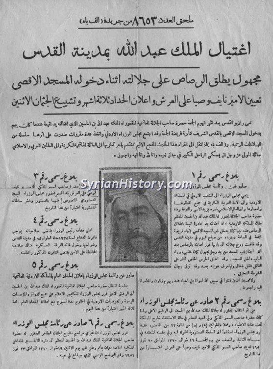 خبر استشهاد الملك عبدالله الأول عام 1951 الأردن تاريخ