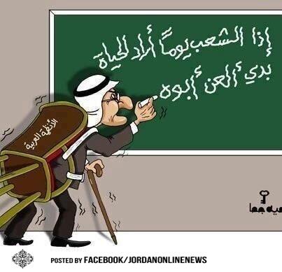 إذا الشعب يوما أراد الحياة #كاريكاتير