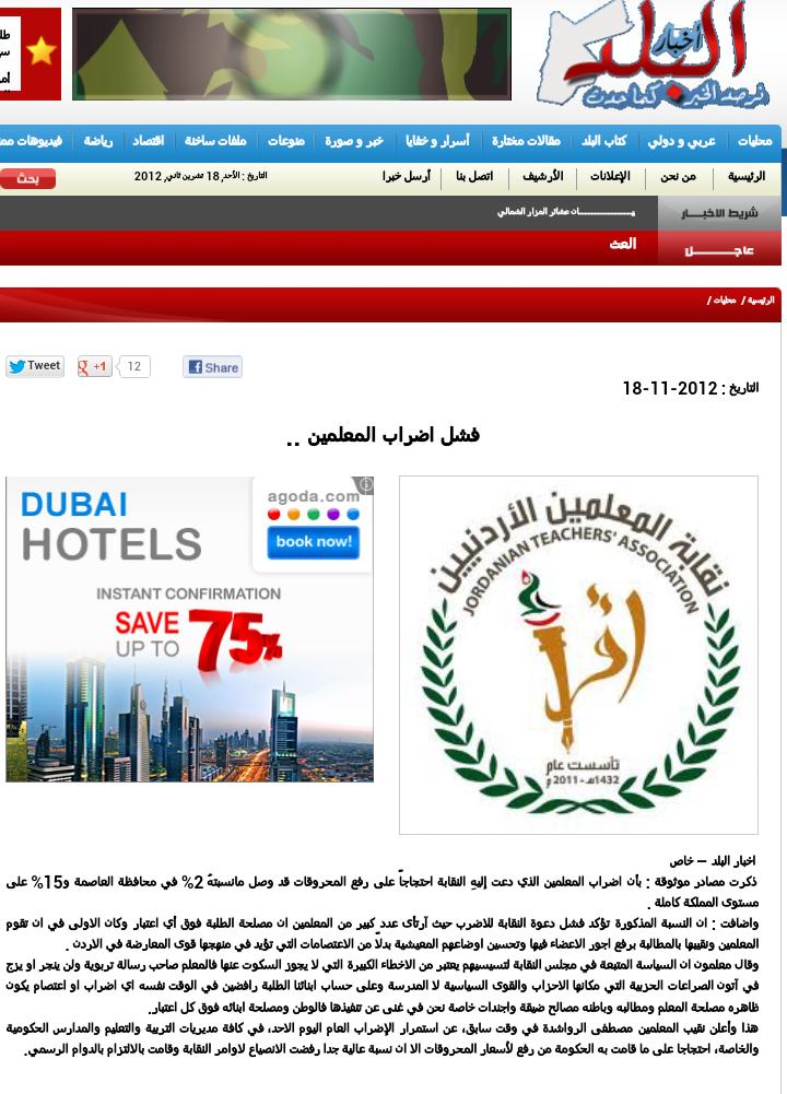 فشل إضراب المعلمين في #الأردن