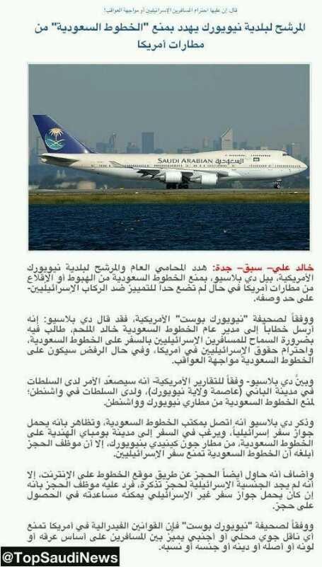 محامي عام نيويورك يهدد بمنع الخطوط الجوية السعودية الهبوط في مطارات امريكا و السب