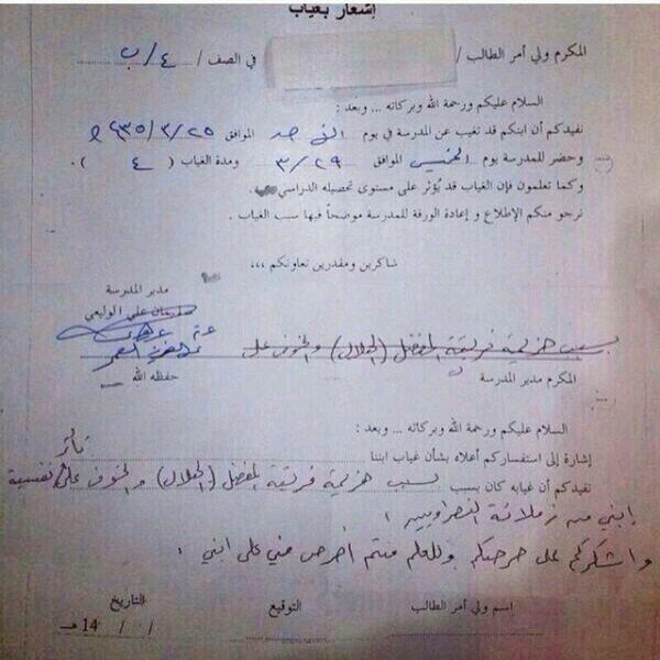 إشعار غياب طالب بسبب خسارة نادي الهلال السعودي
