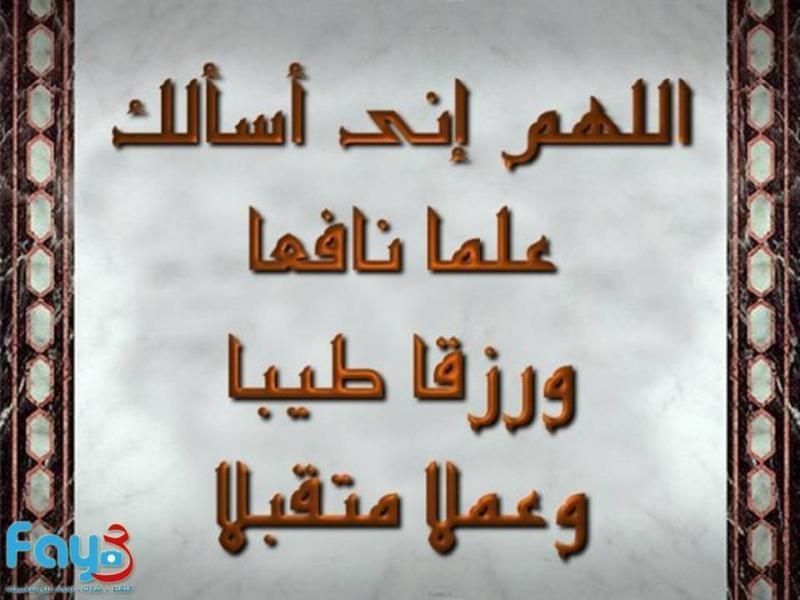 #دعاء العلم النافع والرزق الطيب