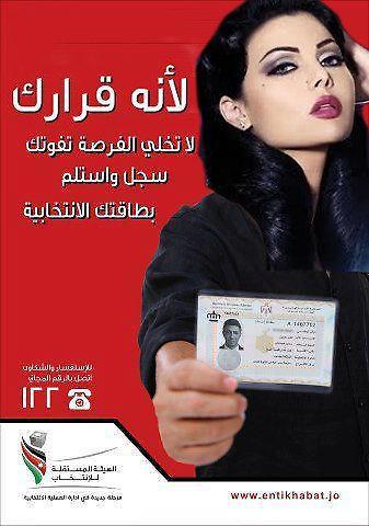لاقناع الأردنيين بالانتخابات #الأردن -صورة 1