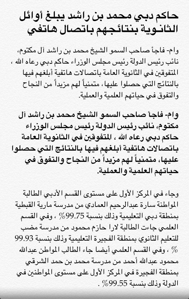 محمد بن راشد يبلغ اوائل الثانوية بنتائجهم هاتفيا