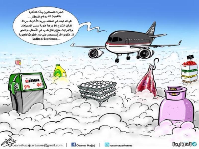 حال الأسعار في #الأردن