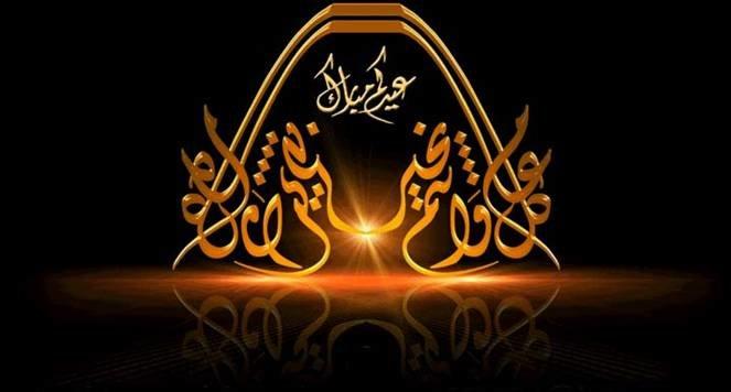 عيدكم مبارك - عيد فطر سعيد