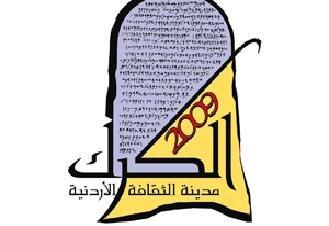 #الكرك #الأردن مدينة الثقافة في عام 2009