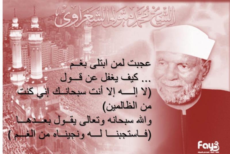 من أقوال محمد متولي الشعراوي في من ابتلى بغم #دعاء