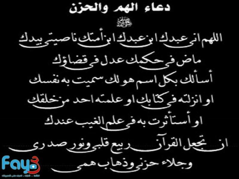#دعاء الهم والحزن زتفريج الكرب