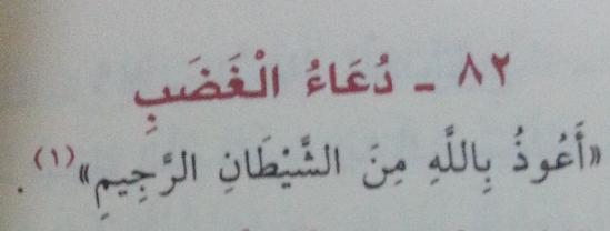 #دعاء الغضب