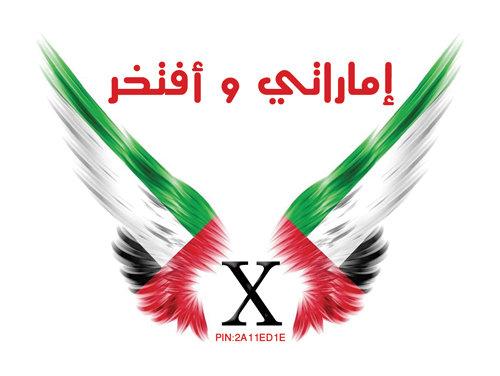 #إماراتي_وافتخر - حرف X