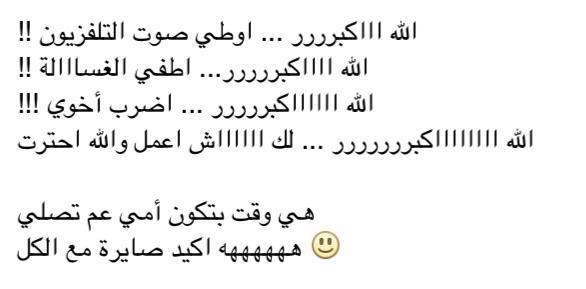 اللغة المشتركة للأمهات الأردنيات التي حيرت علماء الاجتماع