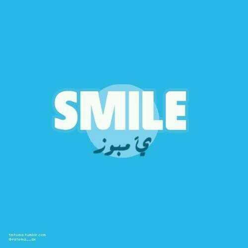 smile ..يا مبوز