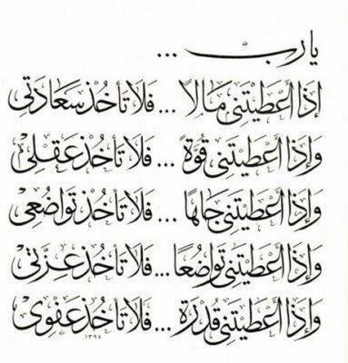 يا رب إذا أعطيتني فلا تأخذ #دعاء