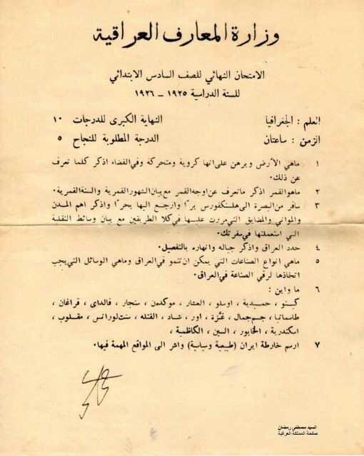 امتحان جغرافيا من #العراق عام 1925 للصف السادس #تاريخ