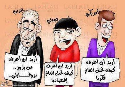 العربي نكهته غير ..ولو