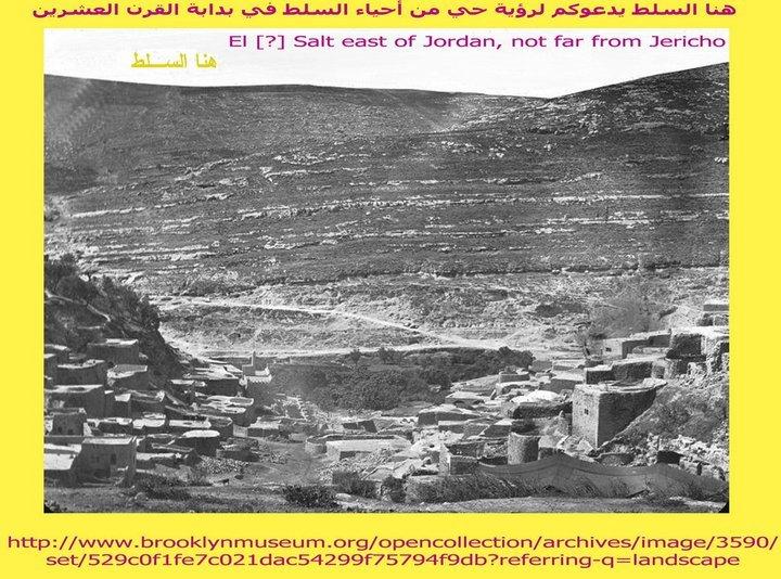 حي من أحياء #السلط #الأردن في بداية القرن العشرين #تاريخ