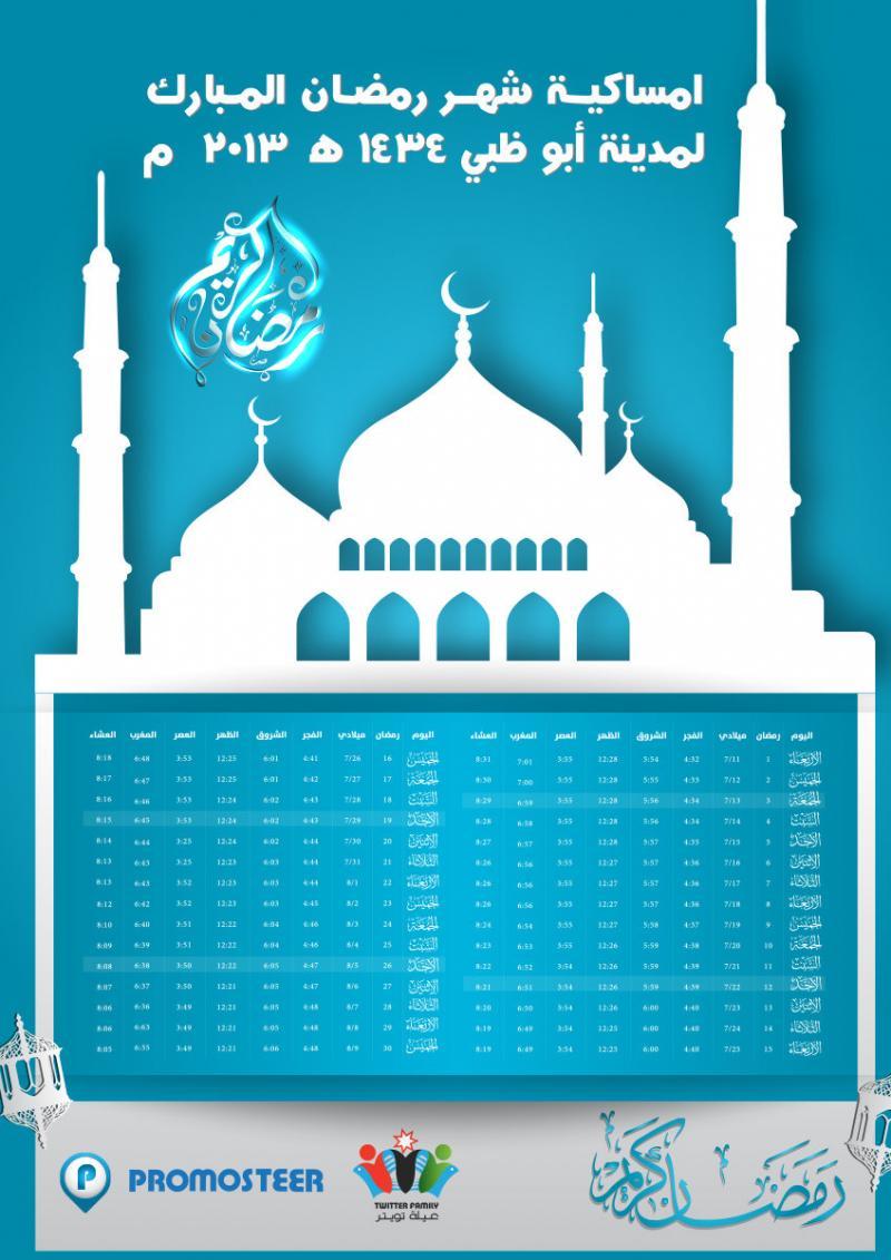 امساكية رمضان - ابو ظبي