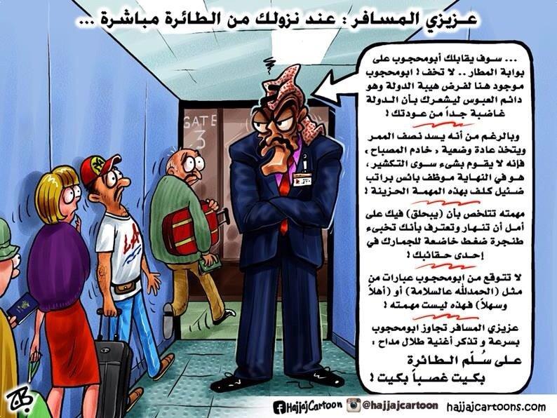 الاستقبال على باب الطائرات في الأردن #كاريكاتير