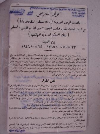 صورة نادرة ل نص القرار التاريخي ل #استقلال_الاردن المملكة الاردنية الهاشمية
