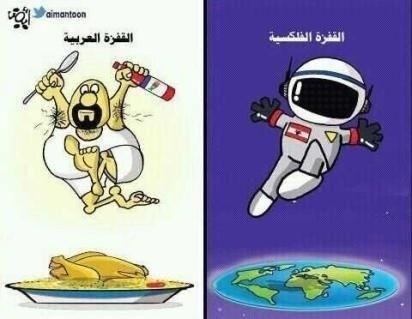 قفزة #فيليكس وقفزة العرب