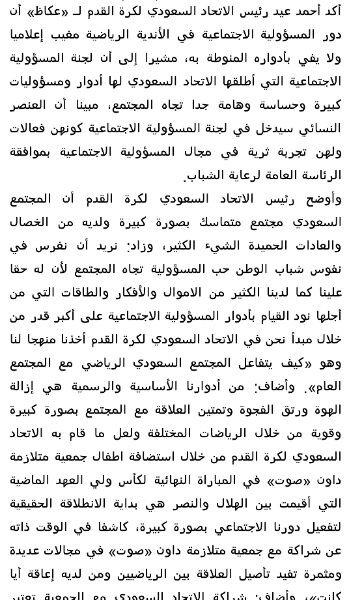 المرأة ستدخل في اتحاد القدم السعودي