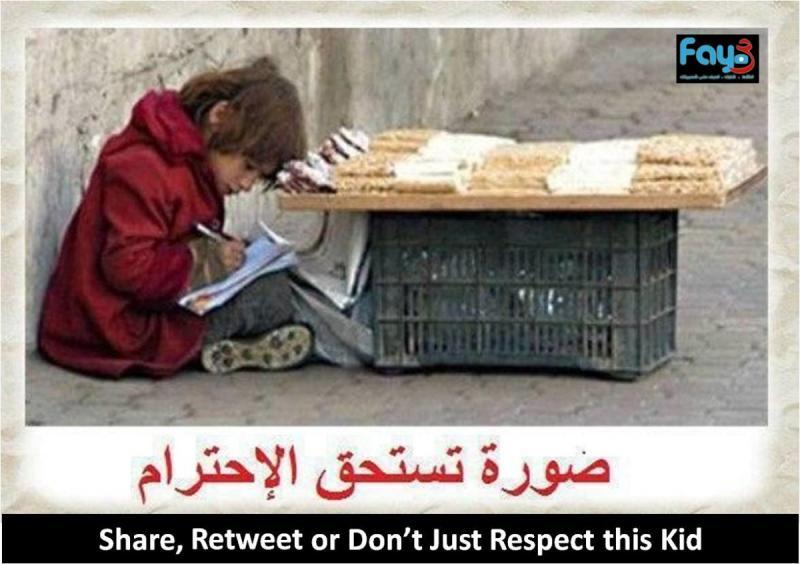صورة لطفل يستحق الاحترام