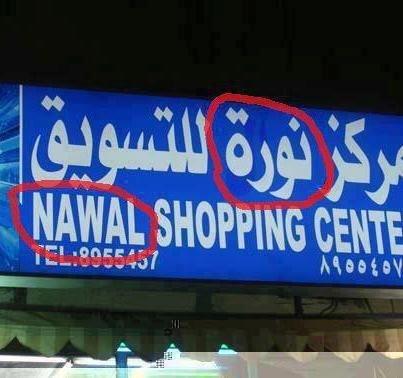 لافتة اليوم: اقرأوا الإسم بالعربي وبالإنجليزي - متجوز مرتين شكله