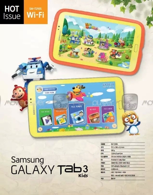 #Samsung launches Galaxy Kids 3