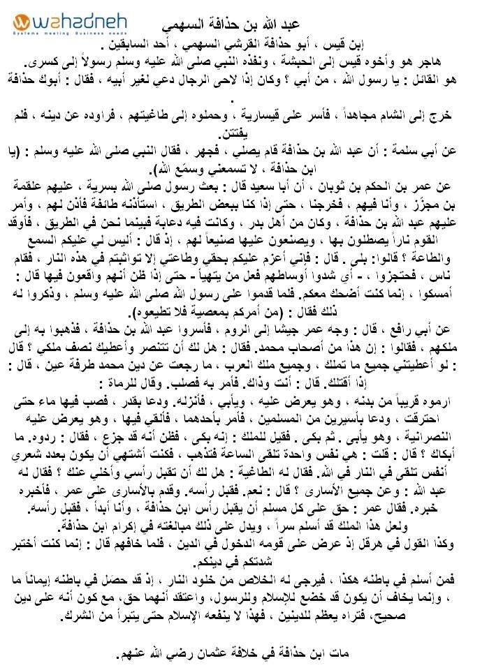 من هو عبد الله بن حذافة السهمي