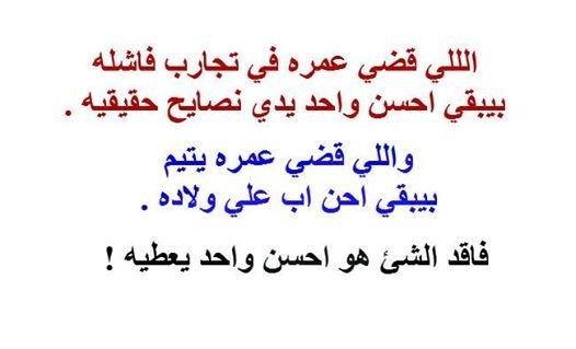 حقيقة العرب